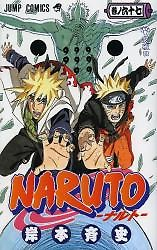 NARUTO 67 (コミック)