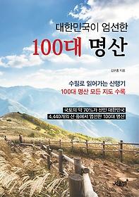 (대한민국이 엄선한) 100대 명산 : 수필로 읽어가는 산행기