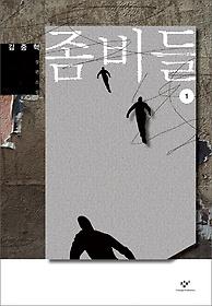 좀비들 1 (큰글자도서)