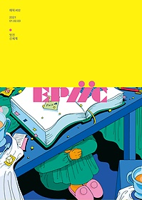 에픽 EPIIC (계간) #02