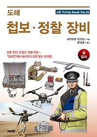 도해 첩보 정찰 장비