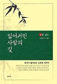 잃어버린 사람의 길 (상) - 도경