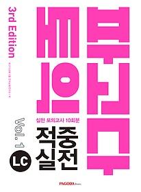 파고다 토익 적중 실전 LC Vol.1
