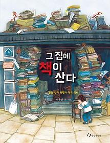 그 집에 책이 산다
