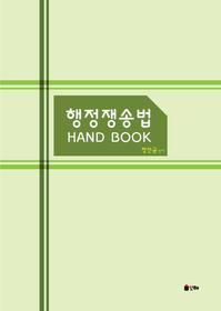 행정쟁송법 HAND BOOK