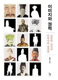 이미지와 권력 : 고종의 초상과 이미지의 정치학