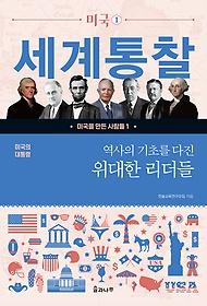 "<font title=""미국의 대통령 - 역사의 기초를 다진 위대한 리더들"">미국의 대통령 - 역사의 기초를 다진 위대...</font>"