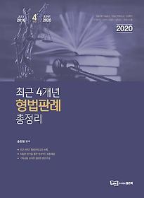 2020 송헌철 최근 4개년 형법판례 총정리