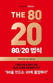 80/20 법칙 (20주년기념판)