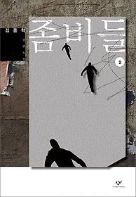 좀비들 2 (큰글자도서)