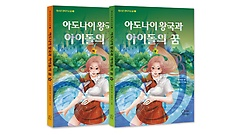 아도나이 왕국과 아이돌의 꿈 세트(상,하)