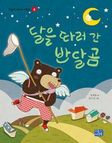 달을 따러 간 반달곰