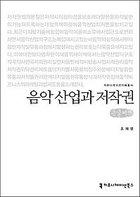 음악 산업과 저작권 (큰글씨책)