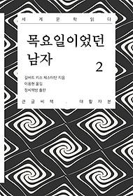 목요일이었던 남자 2 (큰글씨책)