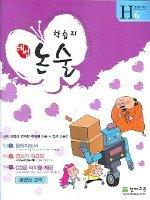학습지 해법 논술 H6 (CD:1/ 초등5)