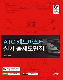 2018 ATC 캐드마스터 실기 출제도면집