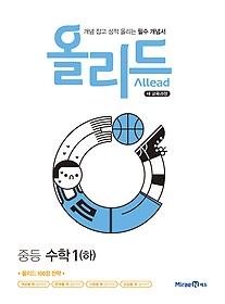 올리드 Allead 중등 수학 1 (하/ 2021년용)