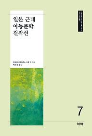 일본 근대 아동문학 걸작선