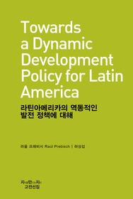 """<font title=""""라틴아메리카의 역동적인 발전 정책에 대해 """">라틴아메리카의 역동적인 발전 정책에 대해...</font>"""