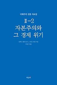 "<font title=""국제주의 전통 자료집 2-2. 자본주의와 그 경제 위기"">국제주의 전통 자료집 2-2. 자본주의와 그 ...</font>"