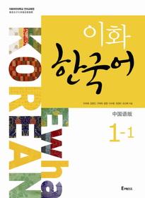 이화 한국어 1-1 중국어판 (中國語版) 간체