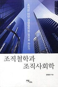 조직철학과 조직사회학