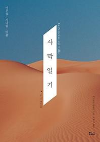 사막일기 : 머무름·기다림·비움