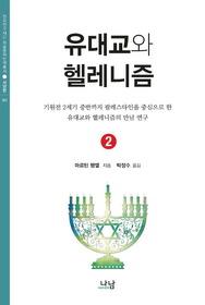 유대교와 헬레니즘 2