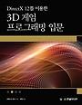 DirectX 12를 이용한 3D 게임 프로그래밍 입문 - 게임 개발 중심으로 익히는 대화식 컴퓨터 그래픽 프로그래밍