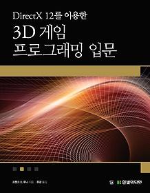 "<font title=""DirectX 12을 이용한 3D 게임 프로그래밍 입문"">DirectX 12을 이용한 3D 게임 프로그래밍 ...</font>"
