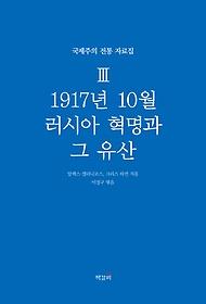 "<font title=""국제주의 전통 자료집 3. 1917년 10월 러시아 혁명과 그 유산"">국제주의 전통 자료집 3. 1917년 10월 러시...</font>"