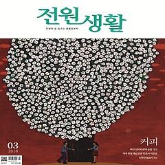 전원생활 (월간/1년 정기구독)