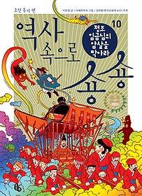 역사 속으로 숑숑 10 - 조선 후기 편