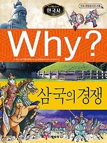 Why? 한국사 삼국의 경쟁