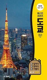 베스트 프렌즈 도쿄 (2020~2021)