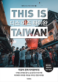 """<font title=""""디스 이즈 타이완 THIS IS TAIWAN (2020~2021)"""">디스 이즈 타이완 THIS IS TAIWAN (2020~20...</font>"""