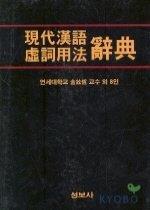 현대한어허사용법사전