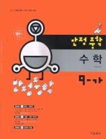 만점 중학 수학 9-가 (2010)