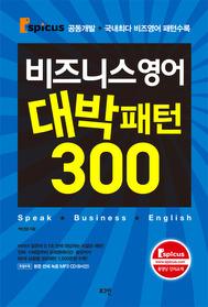 비즈니스 영어 대박패턴 300