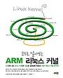 코드로 알아보는 ARM 리눅스 커널