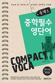 콤팩트 중학필수 영단어 (2014)