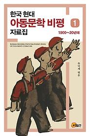한국 현대 아동문학 비평 자료집 1