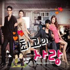 최고의 사랑(MBC 수목 드라마) O.S.T