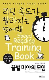 """<font title=""""리딩 속도가 빨라지는 영어책 12 - 꿀벌 마야의 모험"""">리딩 속도가 빨라지는 영어책 12 - 꿀벌 마...</font>"""