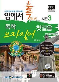 입에서 톡 독학 브라질어 첫걸음 시즌3