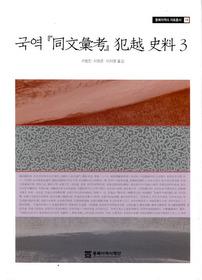 국역 동문휘고 범월 사료 3