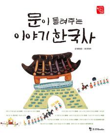 문이 들려주는 이야기 한국사
