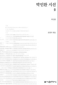 초판본 박인환 시선