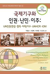 국제기구와 인권 난민 이주