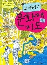 교과서 속 문화재 지도